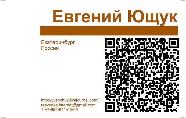 Qp-визитка