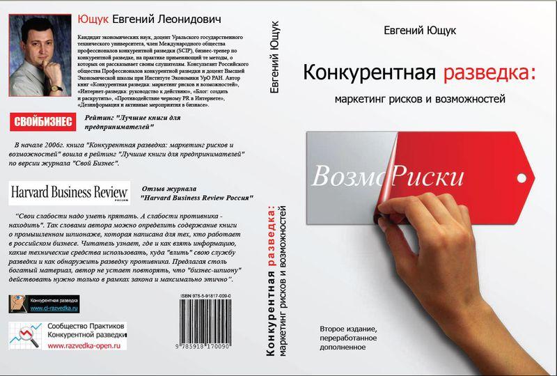 Cover-kniga-MRV
