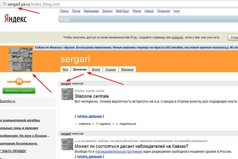 Sergarl-dnevnik